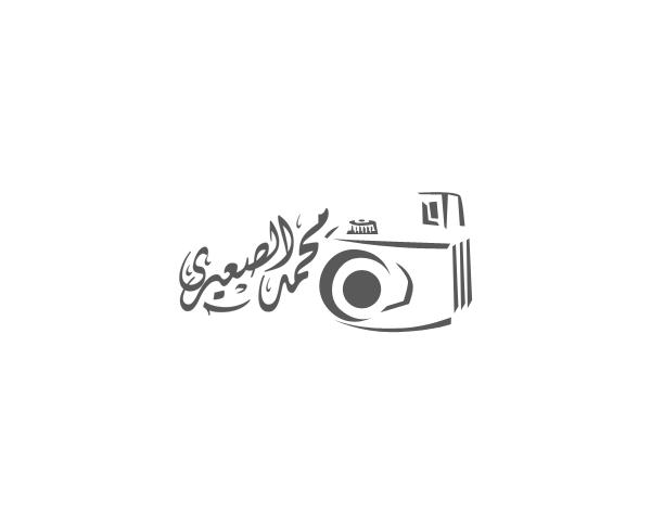 تم بحمد الله الانتهاء من انشاء تصميم شعار لصالح المصور محمد الصعيدي