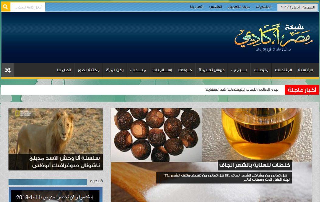 تقديم خدمات الدعم الفني لشبكة مصر أكاديمى