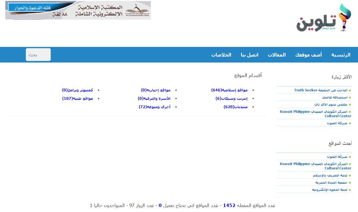 تعديل دليل المواقع و تصميم استايل مخصص ومتوافق مع الجوالات والتابلت