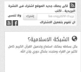 برمجة تطبيق اندرويد اسلامي لصالح الشبكة الاسلامية
