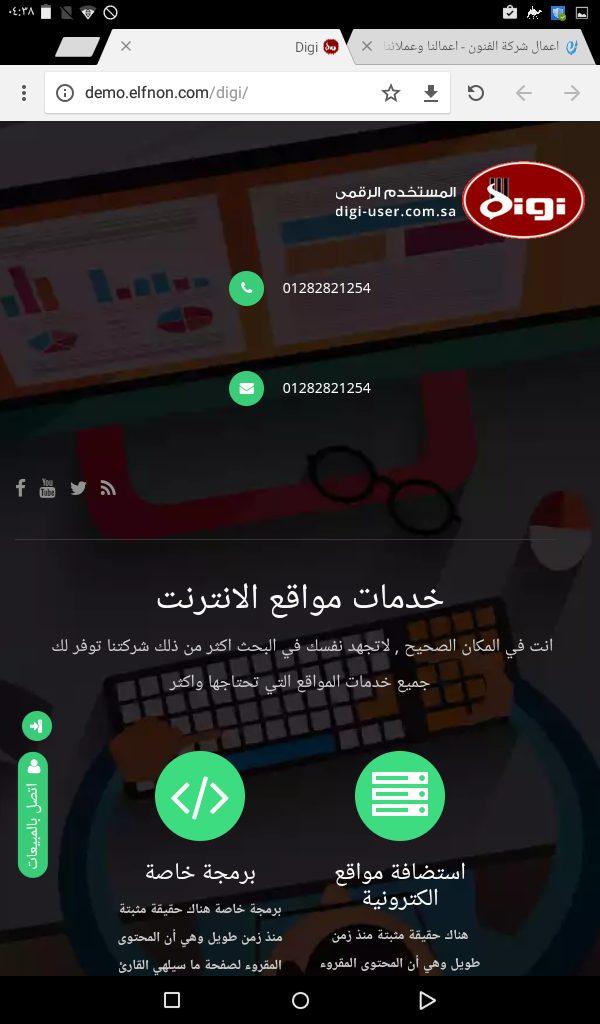 تصميم و تطوير موقع شركة المستخدم العربي