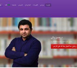 تم بحمد الله الانتهاء من تصميم و تطوير قالب ورد بريس لدكتور حسين والي بثلاث لغات (عربي - انجليزي - فرنسي)