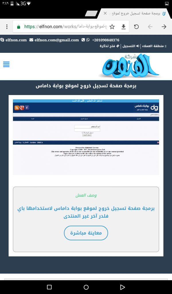 برمجة صفحة تسجيل خروج لموقع بوابة داماس