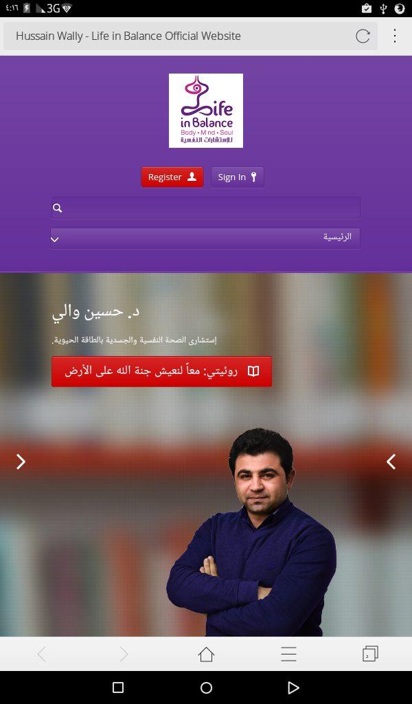 تصميم و تطوير موقع قالب وردبريس لدكتور حسين والي