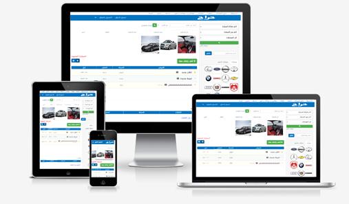 انشاء و برمجة و تصميم موقع و تطبيق حراج اندرويد و ايفون