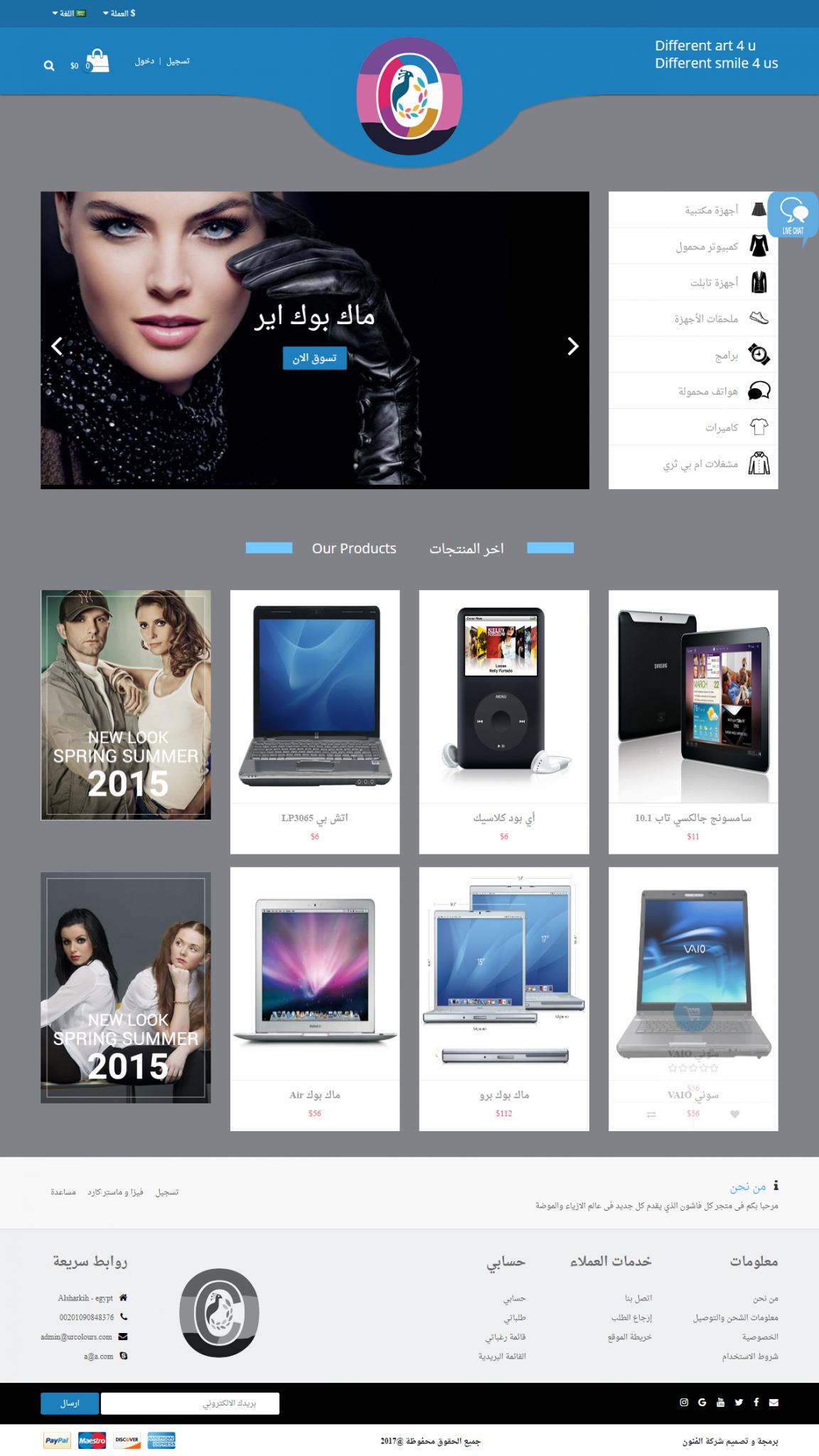 برمجة و تصميم تطبيق و موقع متجر الكتروني على اندرويد