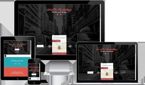 انشاء و برمجة و استضافة و تصميم موقع و تطبيق تاكسي مشابه لـ اوبر و كريم ايفون و اندرويد