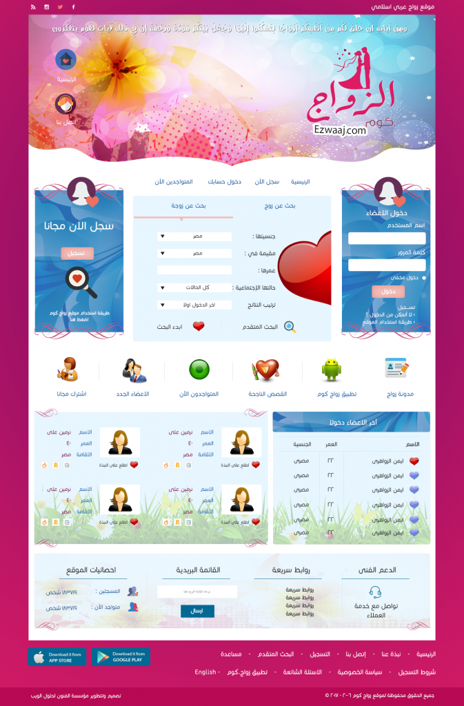 تكويد و تصميم موقع زواج
