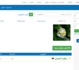 برمجة و تصميم موقع اسواق ال تليد حراج