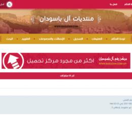 ارشفة موقع و منتديات ال باسودان