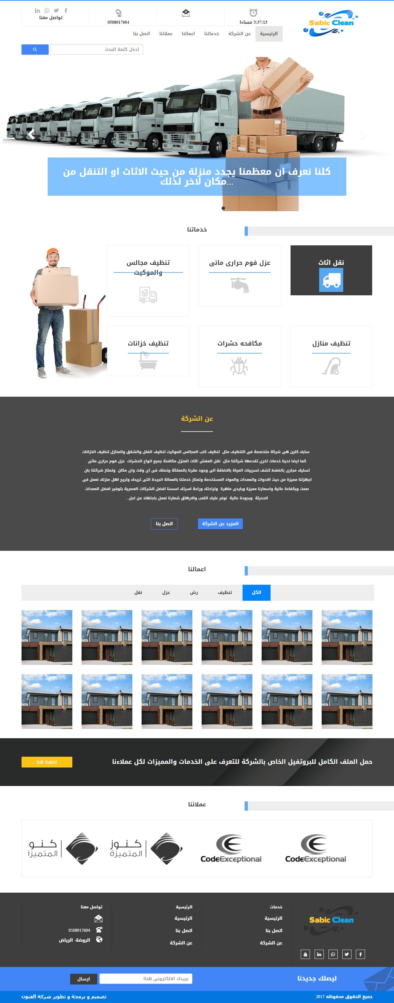 برمجة و تصميم موقع سابك كلين