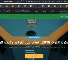 تسريع و ارشفة موقع الدوري السعودي ( موقع اخباري )