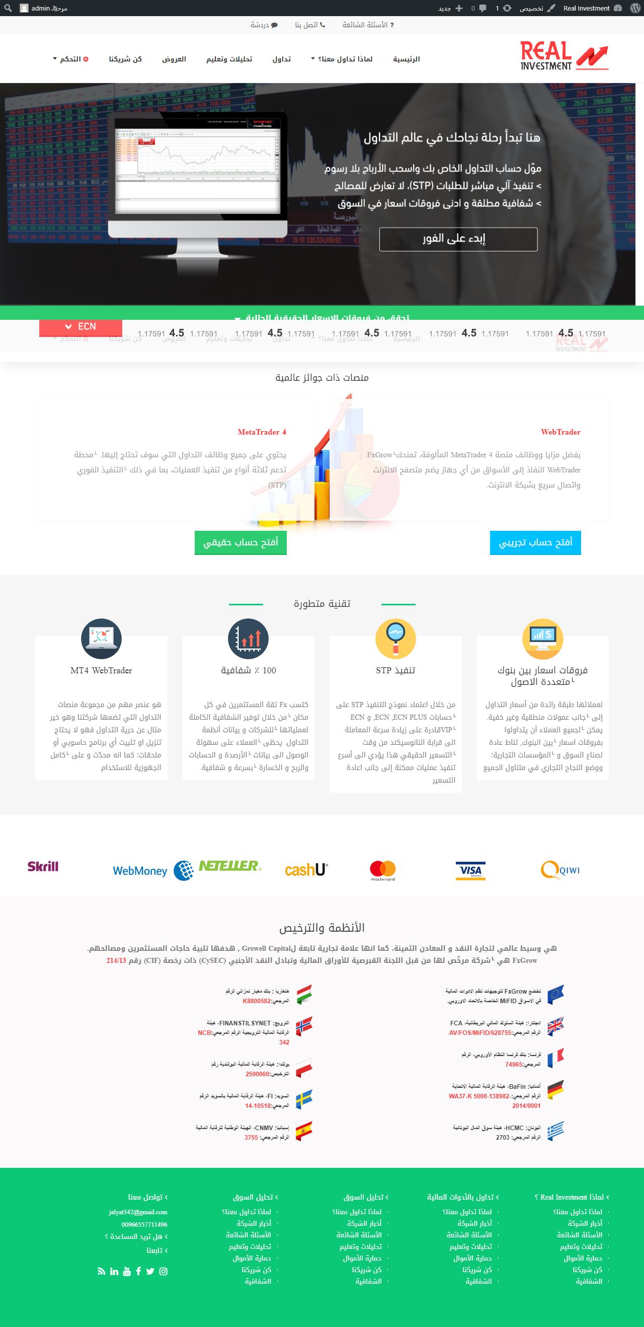 برمجة و تصميم موقع شركة فوركس