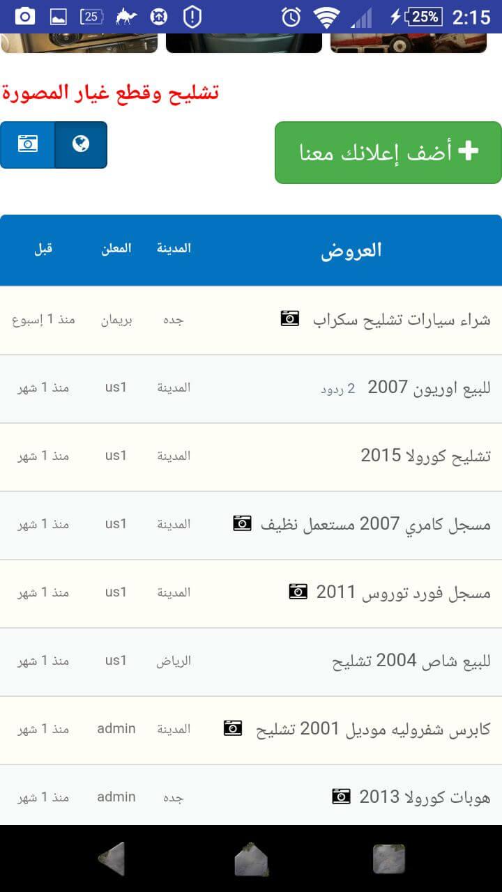 برمجة و تصميم موقع و تطبيق اندرويد تشليح حراج في جوجل