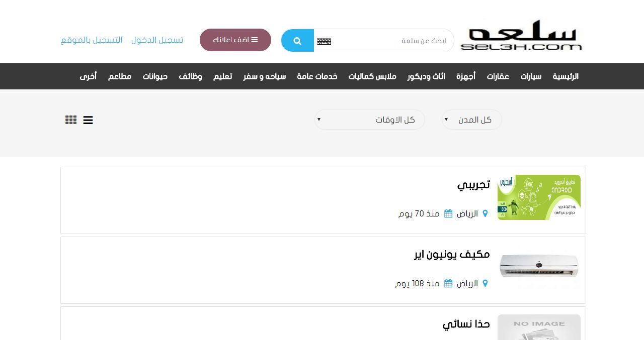 عمل تعديلات برمجية لصالح موقع سلعه