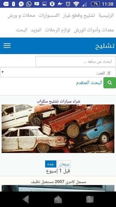 برمجة و تصميم موقع و تطبيق اندرويد حراج السعودية في متجر جوجل بلاي