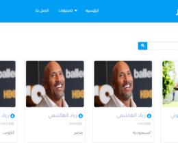 تم بحمد الله الانتهاء من برمجة و تصميم موقع دليل تويتر