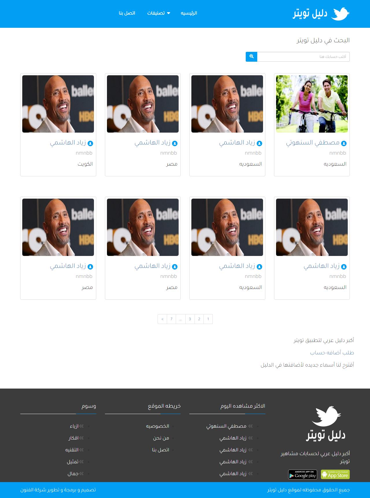 برمجة و تصميم موقع دليل تويتر