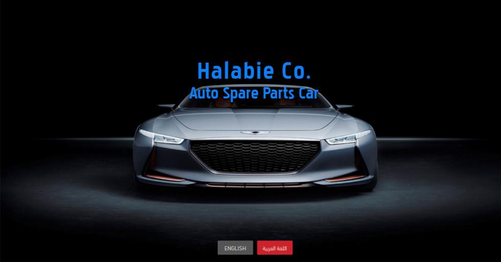 برمجة و تصميم موقع شركة قطع غيار سيارات