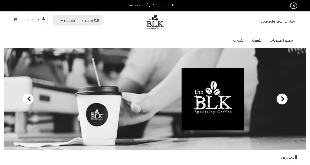 انشاء و برمجة و تصميم متجر الكتروني موقع بيع قهوة