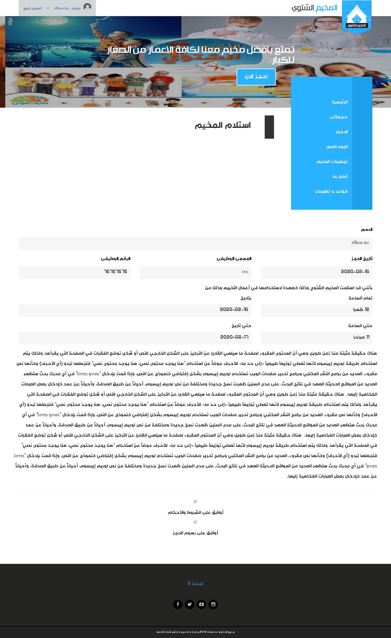 تصميم موقع حجوزات مخيمات شتوية