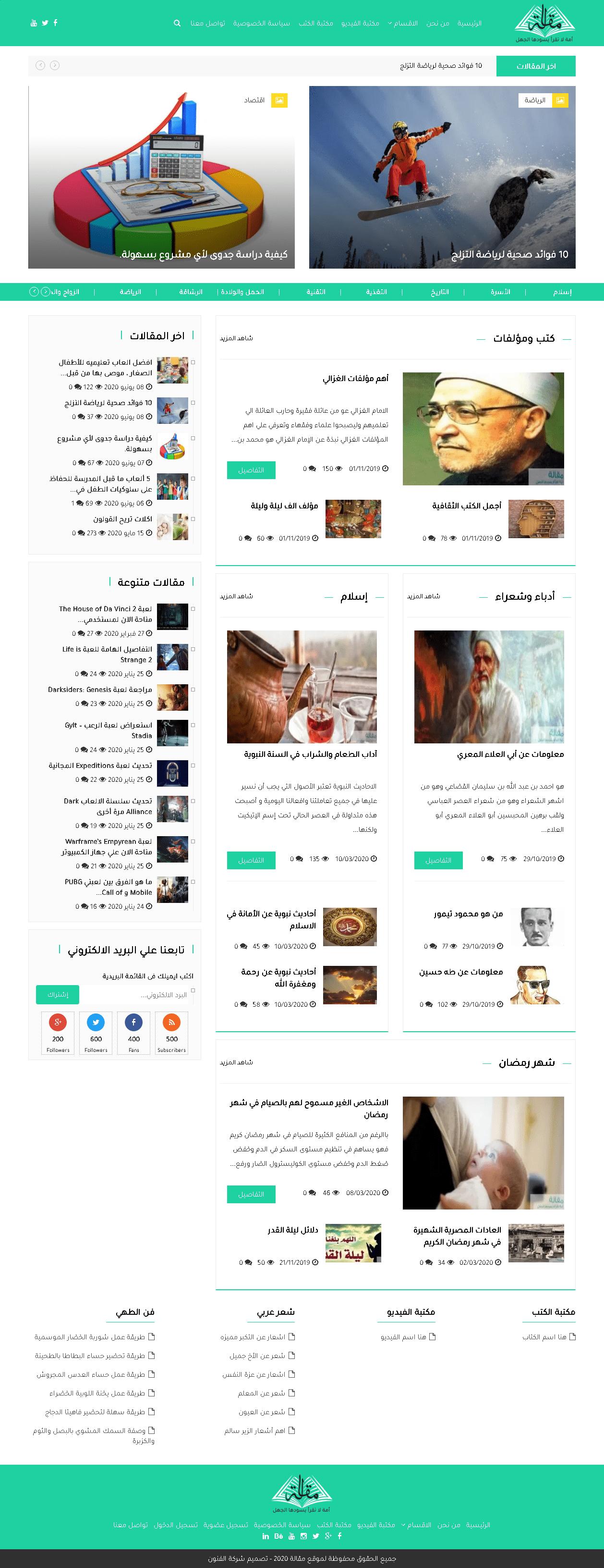 تطوير و انشاء و برمجة و تصميم موقع مقالات